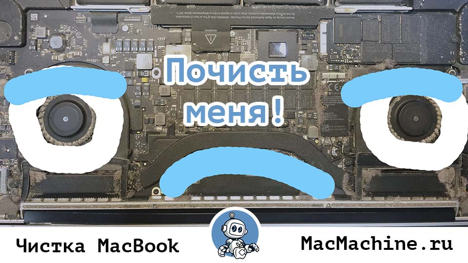 Профилактика MacBook Pro | Air, Mac Pro, iMac, Mac mini